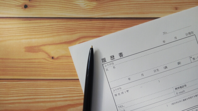 転職するなら必読!「良い履歴書」と「NG履歴書」の常識&非常識
